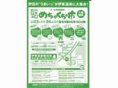 めちゃくちゃ市裏_JALAN_151209.jpg
