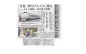 伊豆クレイル号 新聞記事.jpg