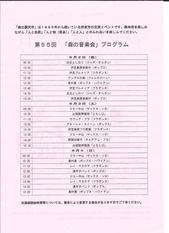 森の露天市 音楽会.jpg