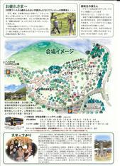 森フェス裏.jpgのサムネイル画像のサムネイル画像のサムネイル画像のサムネイル画像