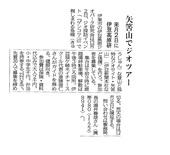 矢筈山JPG.jpg