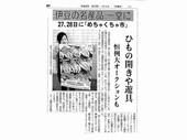 めちゃくちゃ市jpg_JALAN_180104.jpg