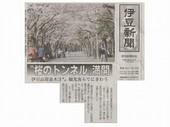 伊豆新聞3・28_JALAN_180328.jpg