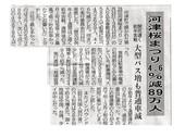 河津さくら祭り報告_JALAN_180313.jpg
