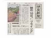 小室山ツツジ_JALAN_180414.jpg