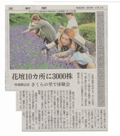 ラベンダー花摘み_JALAN_180603.jpg