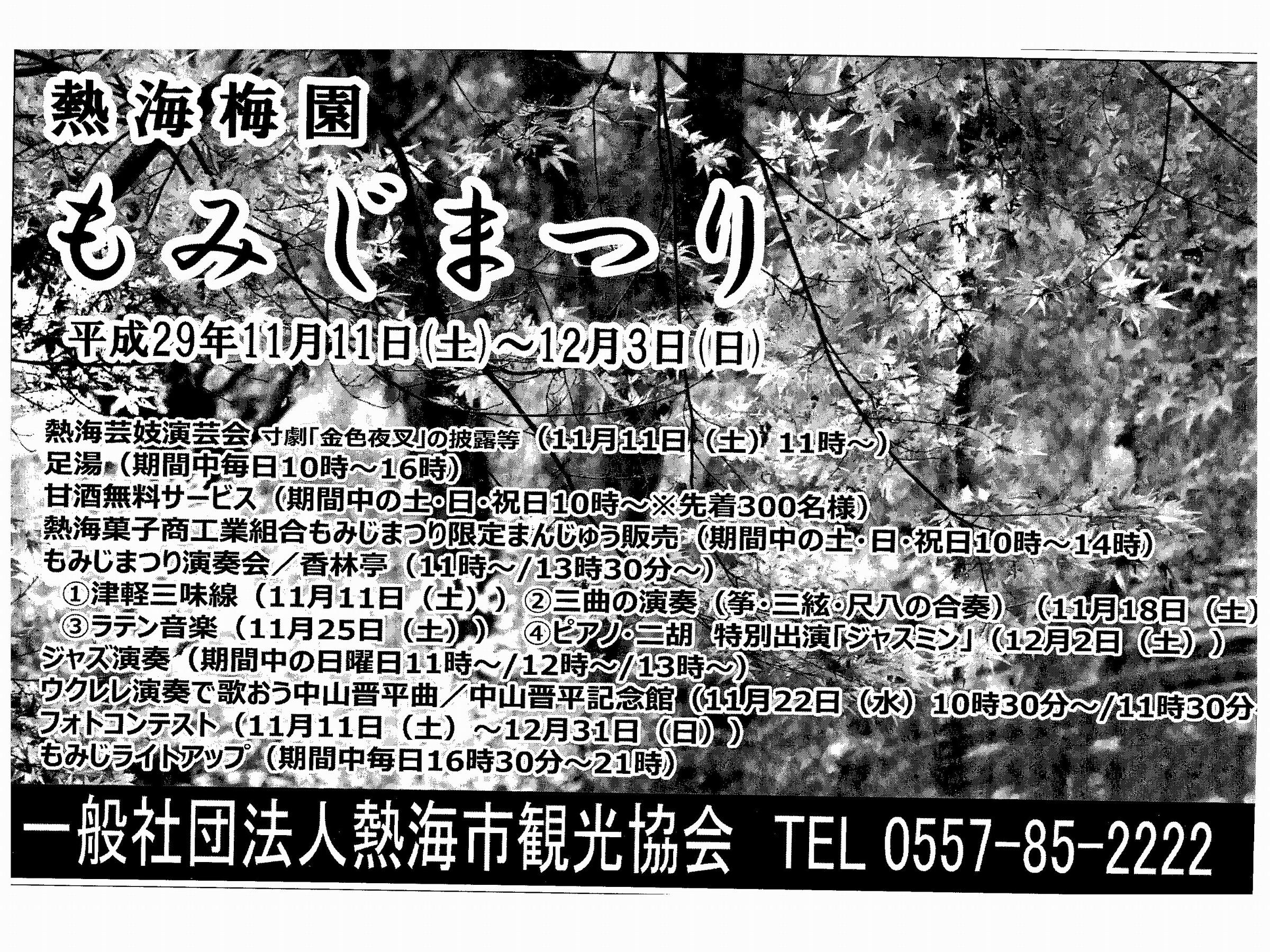 http://magaret.jp/mt_img/%E3%82%82%E3%81%BF%E3%81%98%E7%A5%AD%E3%82%8Apeg_JALAN_171122.jpg