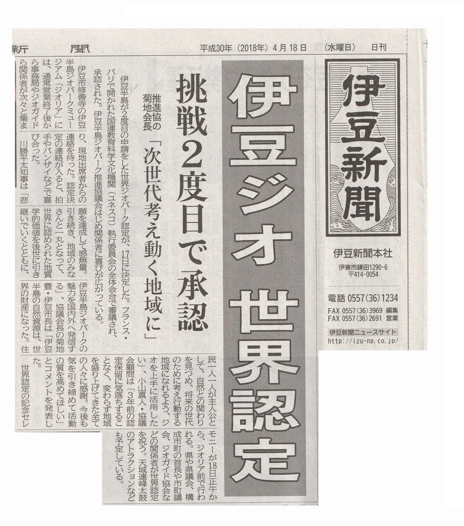 http://magaret.jp/mt_img/%E3%82%B8%E3%82%AA%E4%BC%8A%E8%B1%86%E6%96%B0%E8%81%9E_JALAN_180419.jpg
