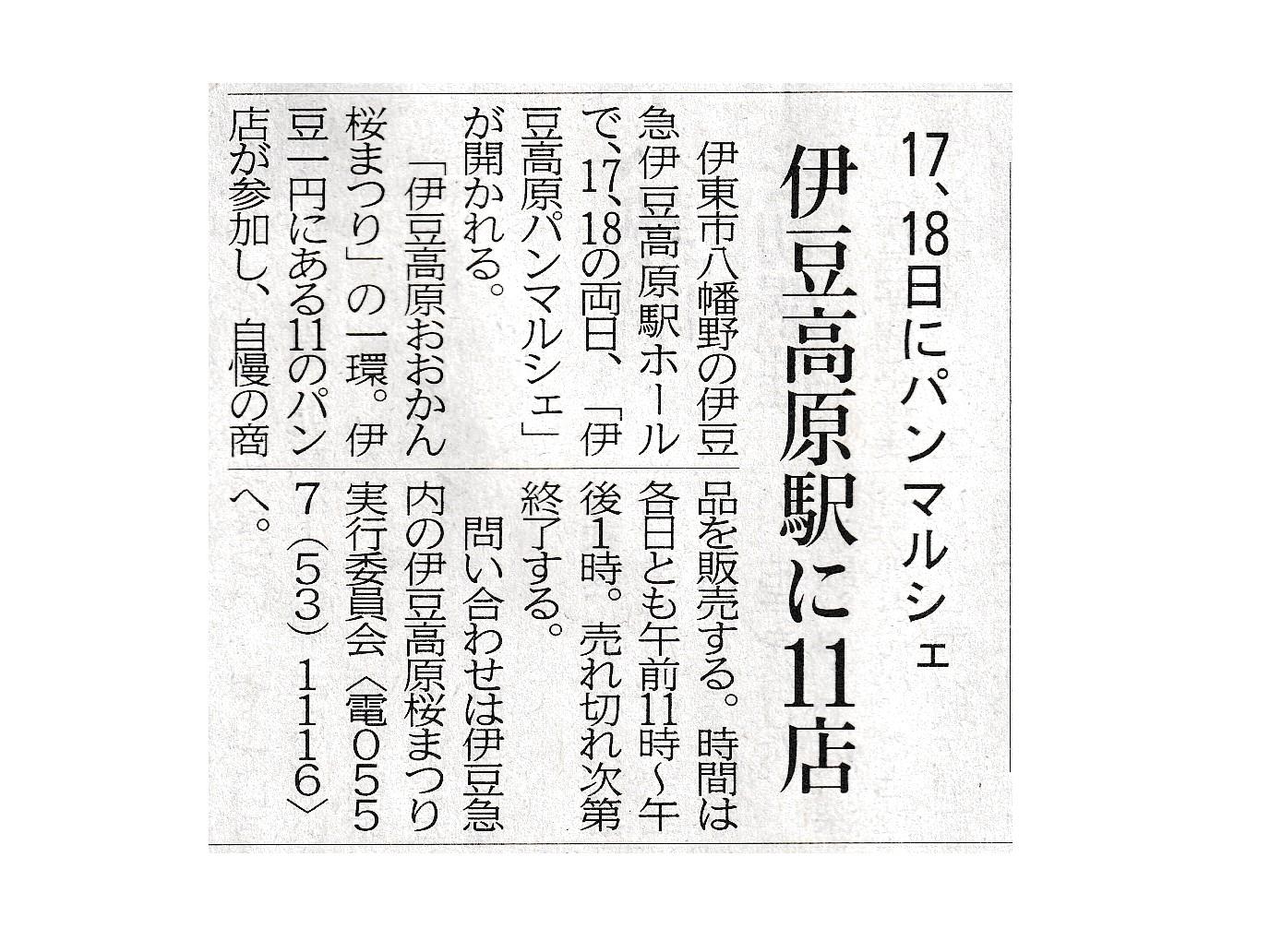 http://magaret.jp/mt_img/%E3%83%91%E3%83%B3%E3%83%9E%E3%83%AB%E3%82%B7%E3%82%A7_JALAN_180313.jpg