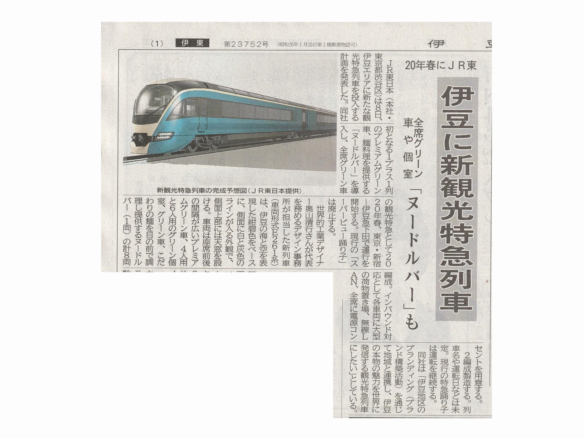 http://magaret.jp/mt_img/%E6%96%B0%E8%A6%B3%E5%85%89%E7%89%B9%E6%80%A5%E5%88%97%E8%BB%8A_JALAN_180509.jpg