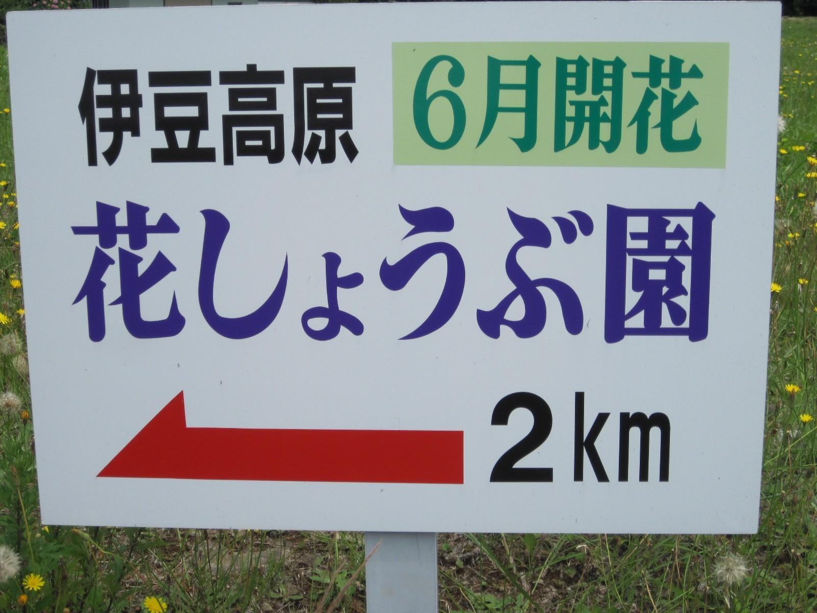 http://magaret.jp/mt_img/%E8%8A%B1%E3%81%97%E3%82%87%E3%81%86%E3%81%B6%E7%9C%8B%E6%9D%BF.jpg