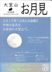 大室山月見.jpg