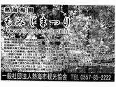 もみじ祭りpeg_JALAN_171122.jpg