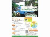 溶岩さんぽJPG_JALAN_171119.jpg