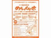 めちゃくちゃ市6_JALAN_180118.jpg