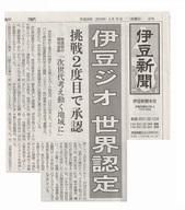 ジオ伊豆新聞_JALAN_180419.jpg