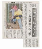 伊豆高原タケノコ狩り_JALAN_180404.jpg