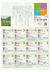 伊豆高原五月祭_JALAN_180425.jpg