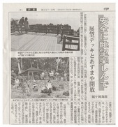 城ケ崎海岸_JALAN_180401.jpg