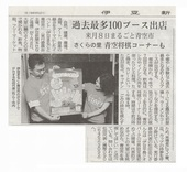 まるごと青空市_JALAN_180623.jpg