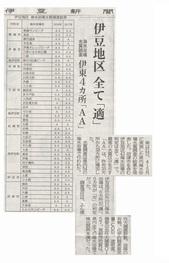 海水浴場水質調査_JALAN_180621.jpg