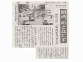 熱海ビーチライン通行止め_JALAN_180805.jpg